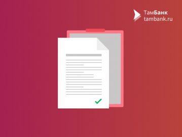 Документы для открытия счета для ИП и ООО