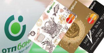 ЦБ пригрозил пальцем ОТП-банку за рассылку кредиток