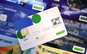С сентября МСБ будет обязан принимать карты МИР