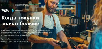 «Яндекс.Касса» и Visa запустили маркетплейс для бизнеса
