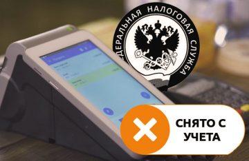 ФНС возобновила одностороннее снятие ККТ с учета