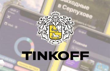 Тинькофф поможет минимизировать риски проверок бизнеса