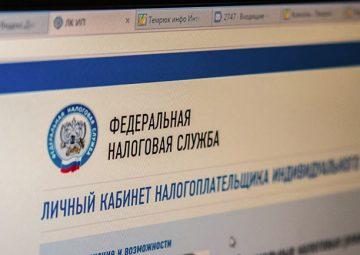 ФНС объяснила, как ИП и юрлицам правильно подать электронную жалобу