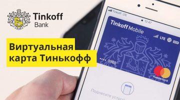 «Тинькофф» запускает полностью виртуальные карты
