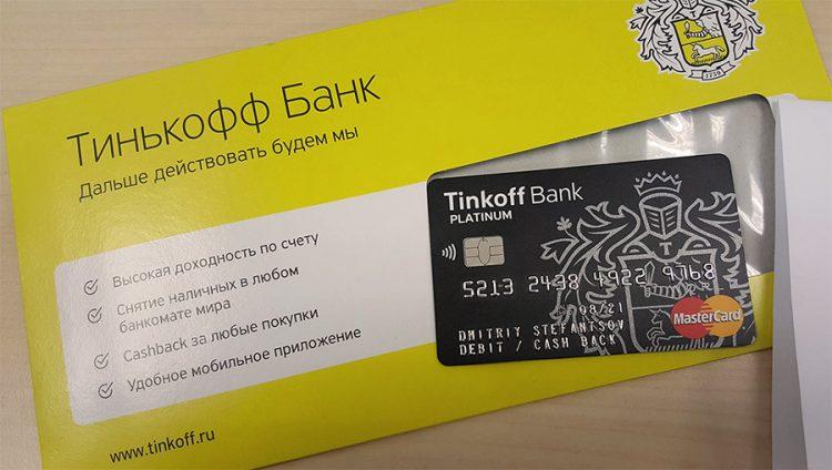 Тинькофф запустил сервис переводов самому себе со счетов других банков