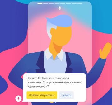 Голосовой помощник «Тинькофф» будет контролировать пользователей