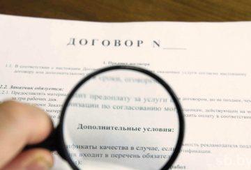 Банкам заретят мелкий шрифт в документах