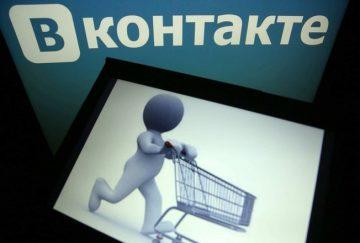 «Вконтакте» запустила свой маркетплейс с товарами