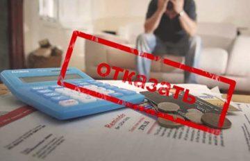 Банки будут обязаны называть причину отказа в кредитных каникулах