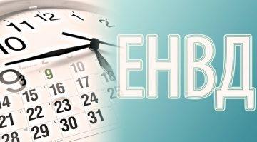 Чек-лист для ИП и юрлиц на время действия ЕНВД