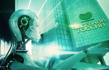 ИИ Сбербанка будет изучать поведение клиентов