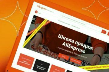 Российские продавцы AliExpress могут бесплатно обучиться в «Школе продаж»