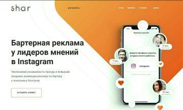 Запущен SHAR — сервис бартерного обмена для бизнеса
