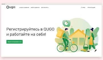 Запустился Qugo — маркетплейс для самозанятых