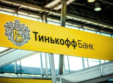 Тинькофф предложил новый сервис для колл-центров бизнеса