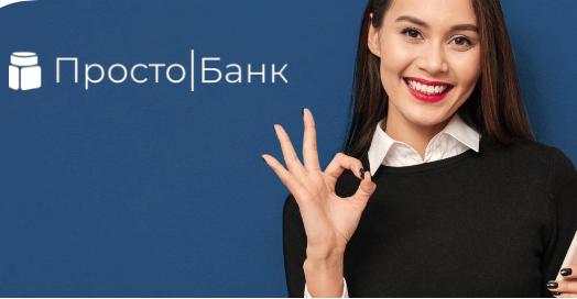 «Просто Банк» и СКБ Контур запустили онлайн-кассу